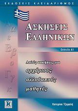 Ασκήσεις ελληνικών