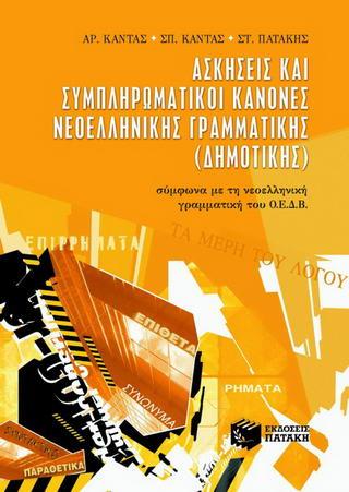 Ασκήσεις και συμπληρωματικοί κανόνες νεοελληνικής γραμματικής (δημοτικής)