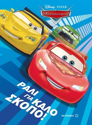Αυτοκίνητα: Ράλι για καλό σκοπό