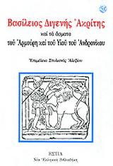 Βασίλειος Διγενής Ακρίτης