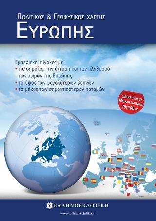 Γεωφυσικός χάρτης της Ευρώπης