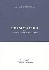 Γραμματική της αρχαίας ελληνικής γλώσσης