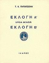 Εκλογή Α. Ursa Minor. Εκλογή Β