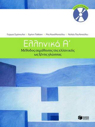 Ελληνικά Α΄: Μέθοδος εκμάθησης της ελληνικής ως ξένης γλώσσας