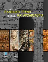 Ελληνική τέχνη και αρχαιολογία 1100-30 π.Χ.