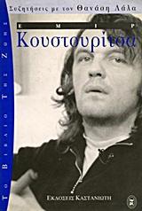 Εμίρ Κουστουρίτσα