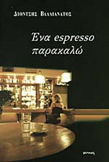 Ένα espresso παρακαλώ