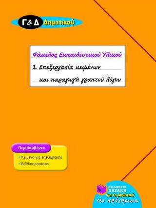 Επεξεργασία κειμένων και παραγωγή γραπτού λόγου Γ΄ και Δ΄ δημοτικού