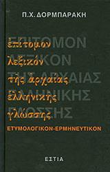 Επίτομον λεξικόν της αρχαίας ελληνικής γλώσσης