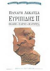 Ευριπίδης ΙΙ