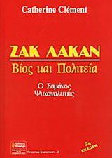 Ζακ Λακάν