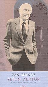 Ζερόμ Λεντόν