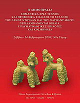 Η δημοπρασία: Σημαντικά έργα τέχνης και προσωπικά είδη από τη συλλογή της Λενόρ Ντούλαν και του Χάρολντ Μόρις: Περιλαμβάνονται βιβλία, ενδυματολογικές επιλογές και κοσμήματα
