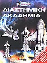 Η διαστημική ακαδημία