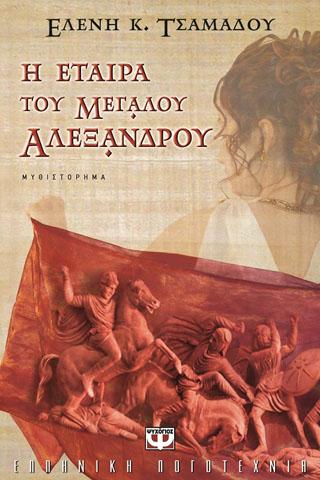 Η εταίρα του Μεγάλου Αλεξάνδρου