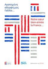 Αγαπημένη αδερφή μας Γαλλία...