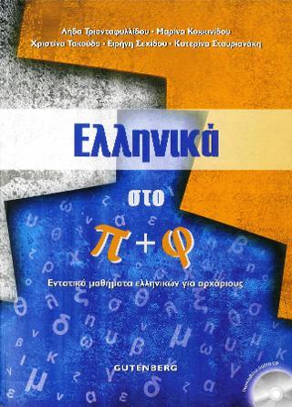 Ελληνικά Στο Π + Φ