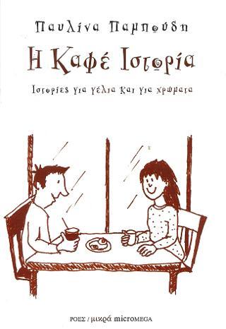 Η καφέ ιστορία