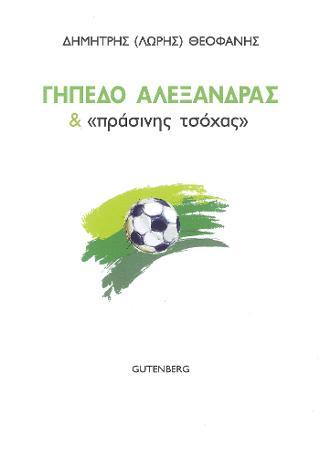 """Γήπεδο Αλεξάνδρας & """"Πράσινης Τσόχας"""""""