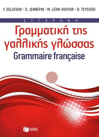 Σύγχρονη γραμματική της γαλλικής γλώσσας