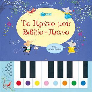 Το πρώτο μου βιβλίο-πιάνο