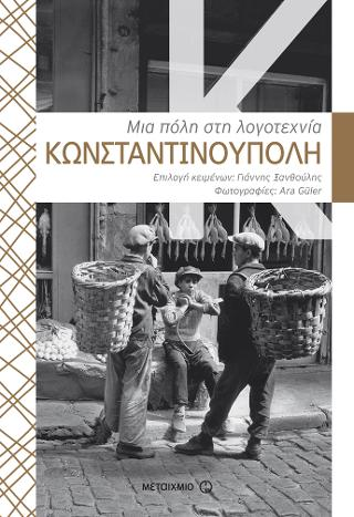 Κωνσταντινούπολη: Μια πόλη στη λογοτεχνία
