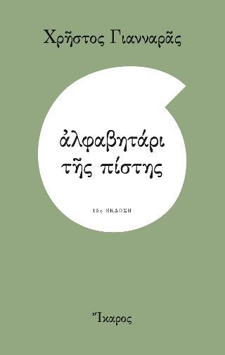 Αλφαβητάρι της πίστης
