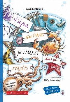 Ψάρια στο γιαλό με πλακάτ και με πανό