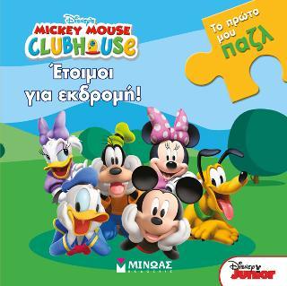 Mickey Mouse Clubhouse-Έτοιμοι για εκδρομή!
