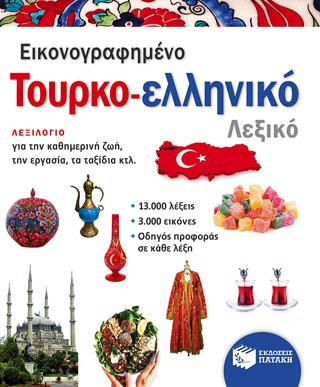 Εικονογραφημένο τουρκο-ελληνικό λεξικό (PONS)