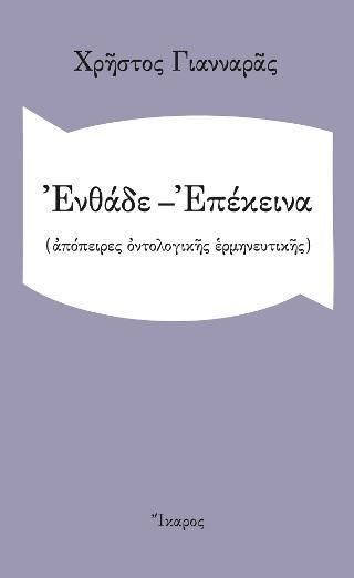 Ενθάδε-Επέκεινα