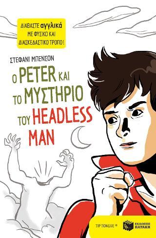 Ο Peter και το μυστήριο του Headless Man