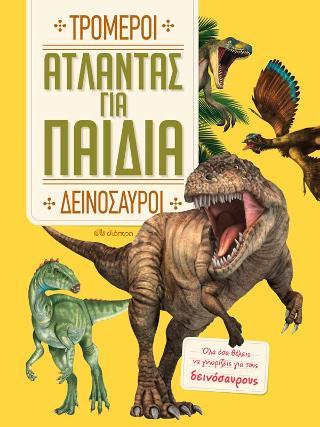Άτλαντας για παιδιά - Τρομεροί Δεινόσαυροι