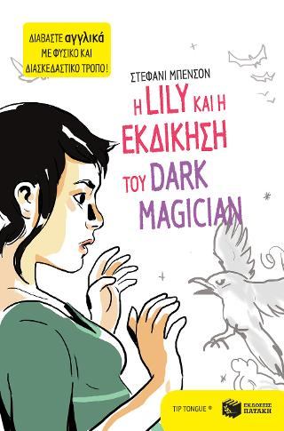 Η Lily και η εκδίκηση του Dark Magician