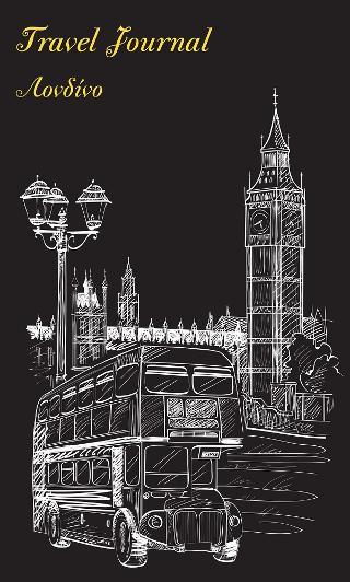 Travel Journal-Λονδίνο