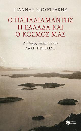 Ο Παπαδιαμάντης, η Ελλάδα και ο κόσμος μας. Διάλογος φιλίας με τον Λάκη Προγκίδη