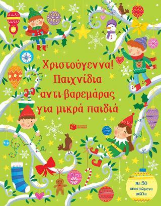 Χριστούγεννα! Παιχνίδια αντι-βαρεμάρας για μικρά παιδιά
