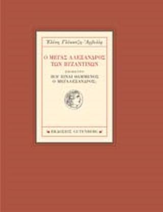 Ο Μέγας Αλέξανδρος των Βυζαντινών