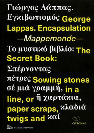 Γιώργος Λάππας: Εγκιβωτισμός - Mappemonde - Το μυστικό βιβλίο