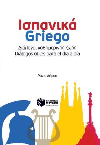Ισπανικά-Griego - Διάλογοι καθημερινής ζωής - Diálogos útiles para el día a día