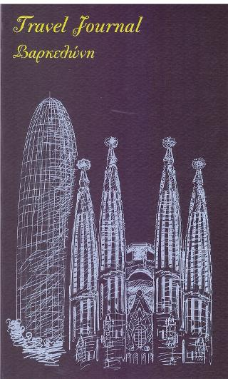 Travel Journal -Βαρκελώνη