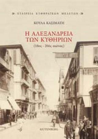 Η Αλεξάνδρεια των Κυθηρίων(18ος - 20ος αιώνας)