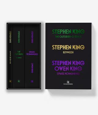 Κασετίνα Stephen King - Ειδική έκδοση