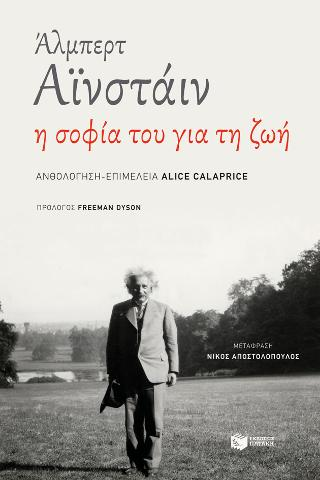Άλμπερτ Αϊνστάιν: Η σοφία του για τη ζωη