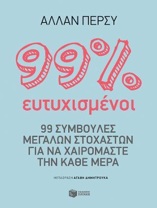 99% ευτυχισμένος