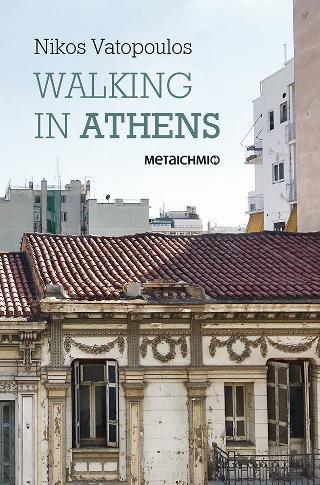 Walking in Athens