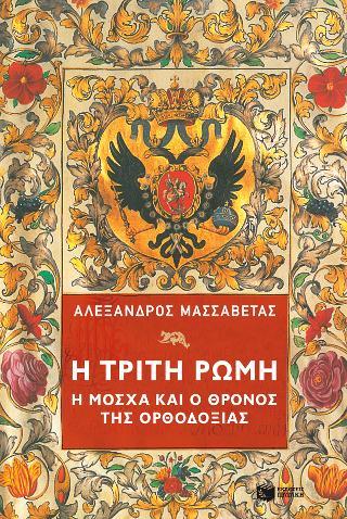 Η Τρίτη Ρώμη. Η Μόσχα και ο θρόνος της ορθοδοξίας