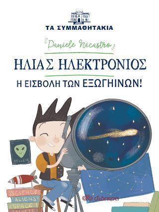 Ηλίας Ηλεκτρόνιος - Η εισβολή των εξωγήινων