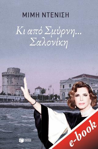 Κι από Σμύρνη... Σαλονίκη